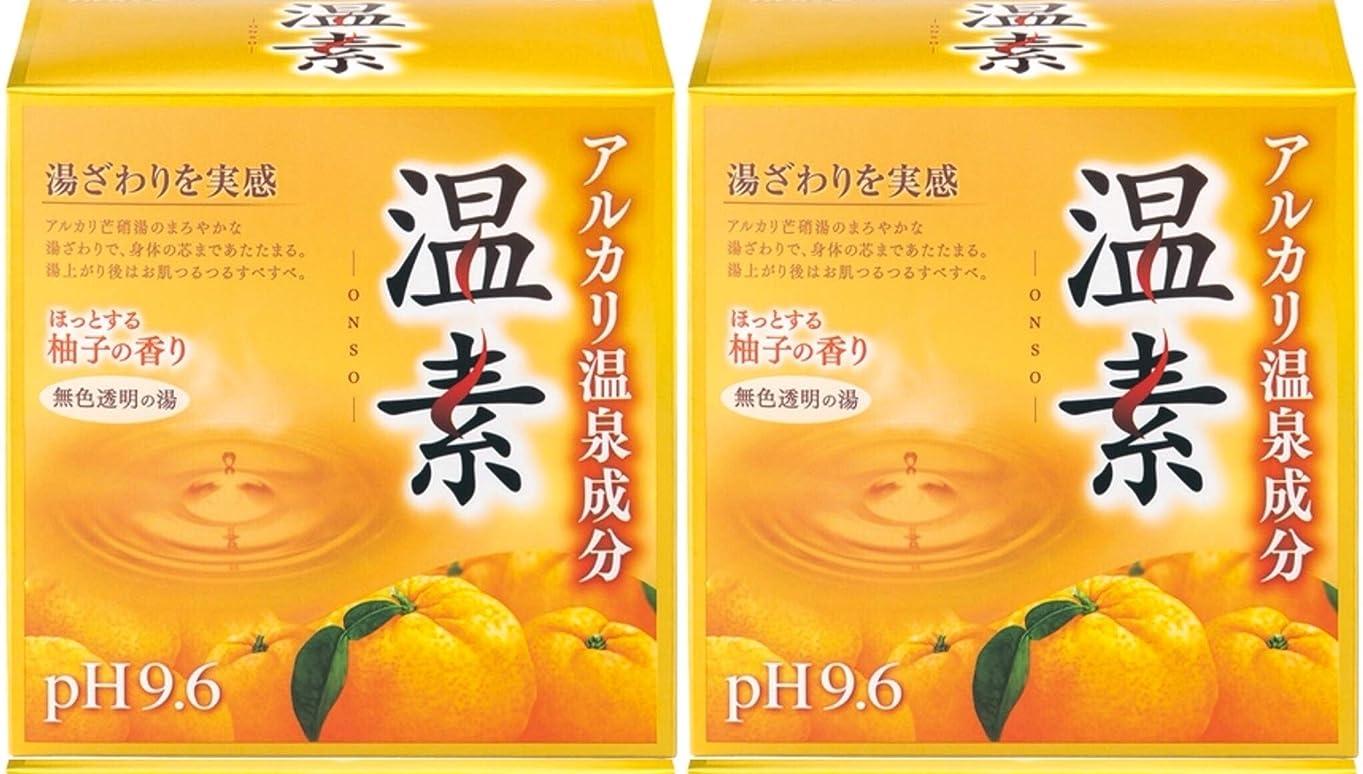 融合収束万歳【まとめ購入/2個】アルカリ温泉成分 温素 入浴剤 柚子の香り 30g×15包入
