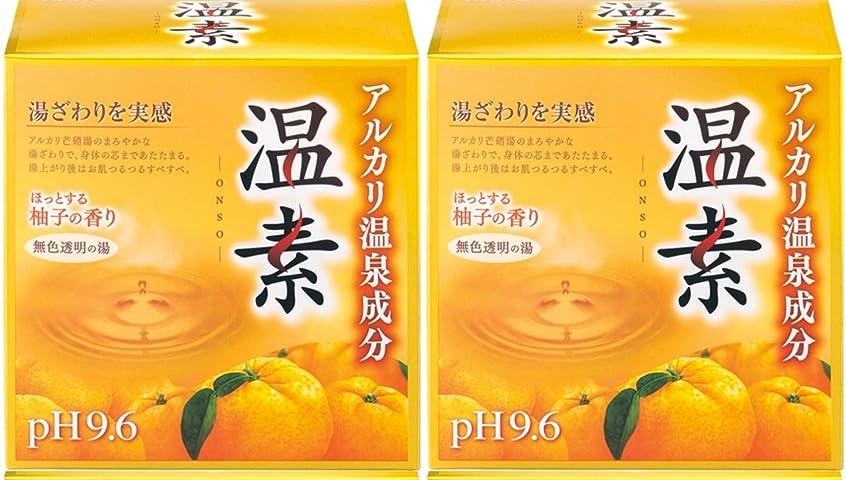 排他的着実に限りなく【まとめ購入/2個】アルカリ温泉成分 温素 入浴剤 柚子の香り 30g×15包入