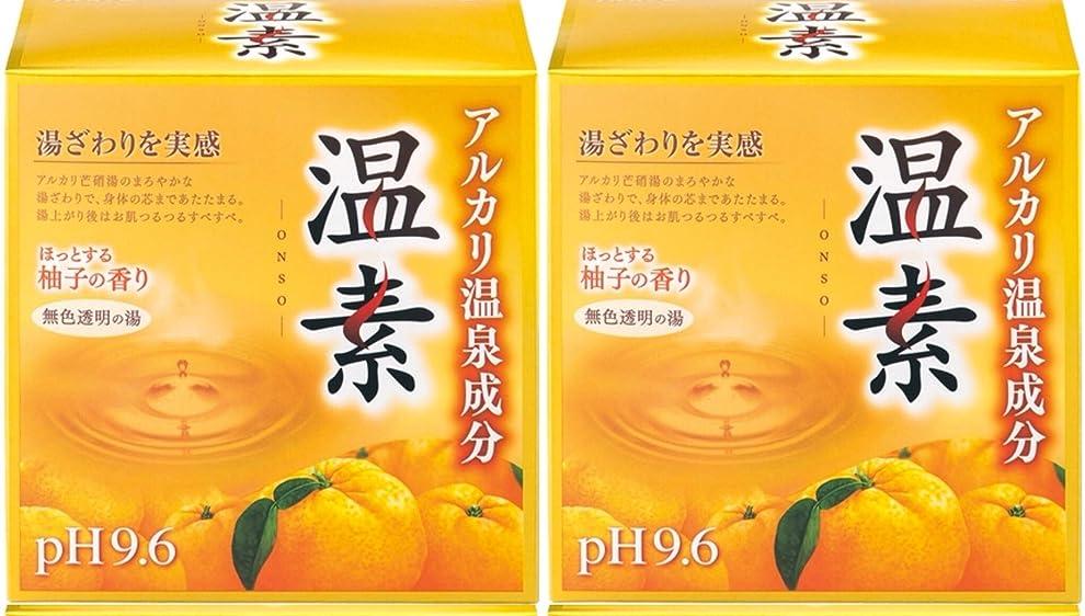 灌漑いわゆる比べる【まとめ購入/2個】アルカリ温泉成分 温素 入浴剤 柚子の香り 30g×15包入