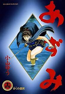 あずみ(14) (ビッグコミックス)