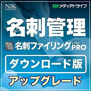 やさしく名刺ファイリング PRO v.15.0 ダウンロード アップグレード版|ダウンロード版