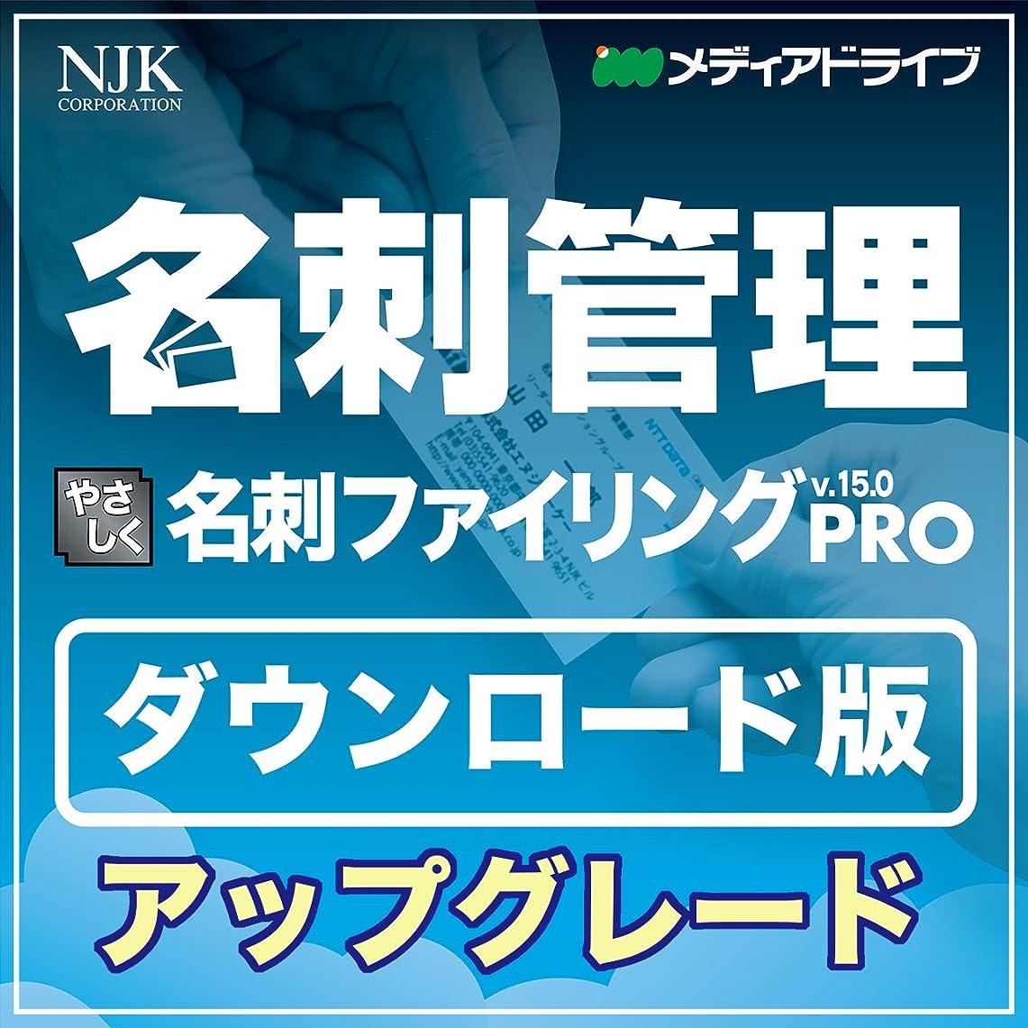 考え消去ダムやさしく名刺ファイリング PRO v.15.0 ダウンロード アップグレード版 ダウンロード版