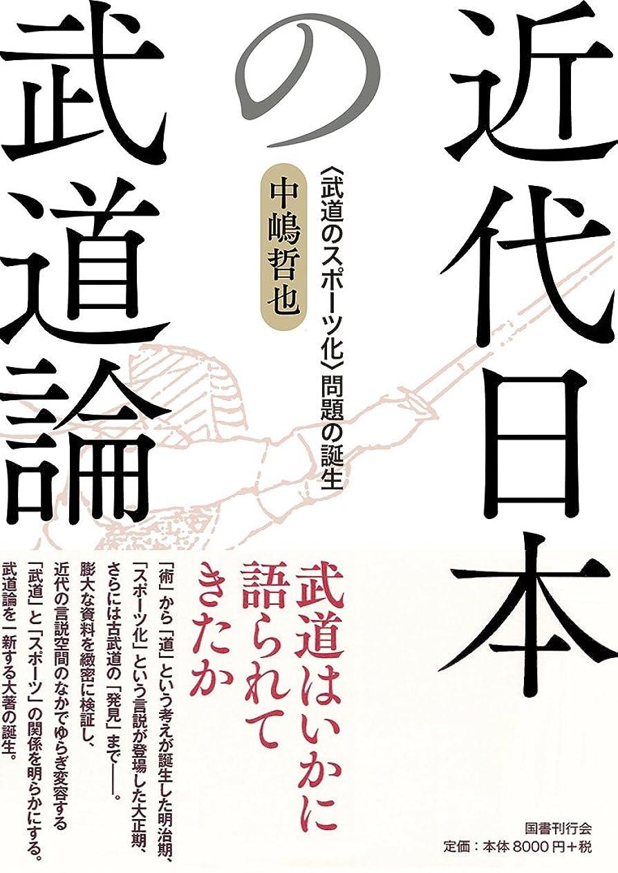 故意の湿原アート近代日本の武道論: 〈武道のスポーツ化〉問題の誕生