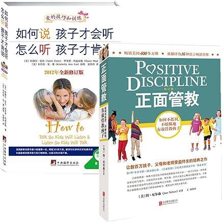 《正面管教》修订版 + 如何说孩子才会听 怎么听孩子才肯说 套装2册 如何不惩罚、不娇纵地有效管教孩子