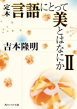 表紙: 定本 言語にとって美とはなにかII (角川ソフィア文庫) | 吉本 隆明