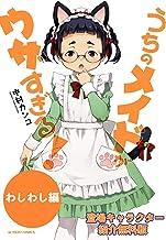 表紙: 【無料版】うちのメイドがウザすぎる! わしわし編 (アクションコミックス) | 中村カンコ
