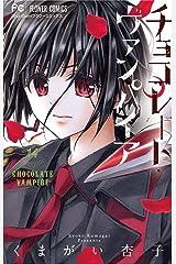チョコレート・ヴァンパイア(14) (フラワーコミックス) Kindle版