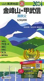 山と高原地図 金峰山・甲武信 (登山地図 | マップル)