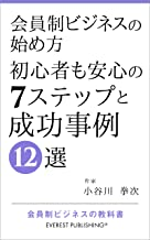 表紙: 会員制ビジネスの始め方-初心者も安心の7ステップと成功事例12選: 会員制ビジネスの教科書 (エベレスト出版) | 小谷川 拳次