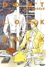 表紙: ドント・ルックバック (モノクローム・ロマンス文庫) | 藤たまき