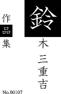 鈴木三重吉作品集: 全30作品を収録 (青猫出版)