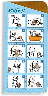 パンダと犬 01 パンダと犬の1日 キャラグラスケース