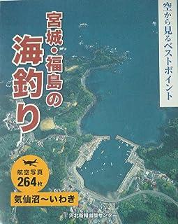 宮城・福島の海釣り—空から見るベストポイント