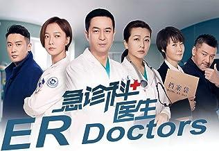 ER Doctors
