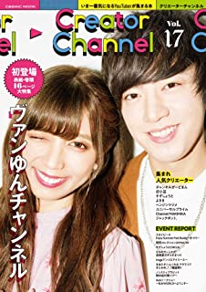Creator Channel Vol.17 (COSMIC MOOK)