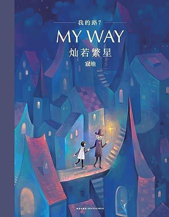 我的路7:灿若繁星(这是献给大人的童话,也是孤独者的自愈书。中国首席绘本作家寂地崭新力作,王卯卯、许知远等倾情推荐。)