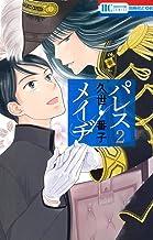 表紙: パレス・メイヂ 2 (花とゆめコミックス) | 久世番子
