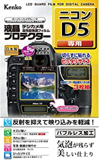 Kenko 液晶保護フィルム 液晶プロテクター Nikon D5用 フラストレーションフリーパッケージ(FFP) KLP-ND5FFP