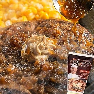 【バターソース付】いきなりステーキ ワイルドハンバーグ300g3個セット!【いきなり!ステーキ ハンバーグ 300g 熨斗対応 肉 お肉 肉汁】