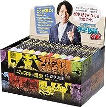 文庫 新装版マンガ日本の歴史 1~12巻
