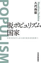 表紙: 脱ポピュリズム国家 改革を先送りしない真の経済成長戦略へ (日本経済新聞出版) | 八代尚宏