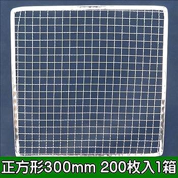 焼き網 焼肉 バーベキュー 業務用 使い捨て金網正方形300mm (200枚入り)