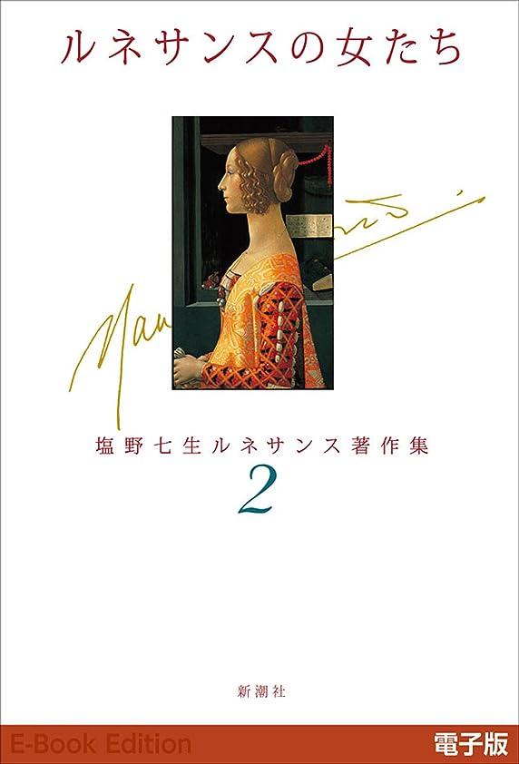 ワードローブ肝不快ルネサンスの女たち―塩野七生ルネサンス著作集2―