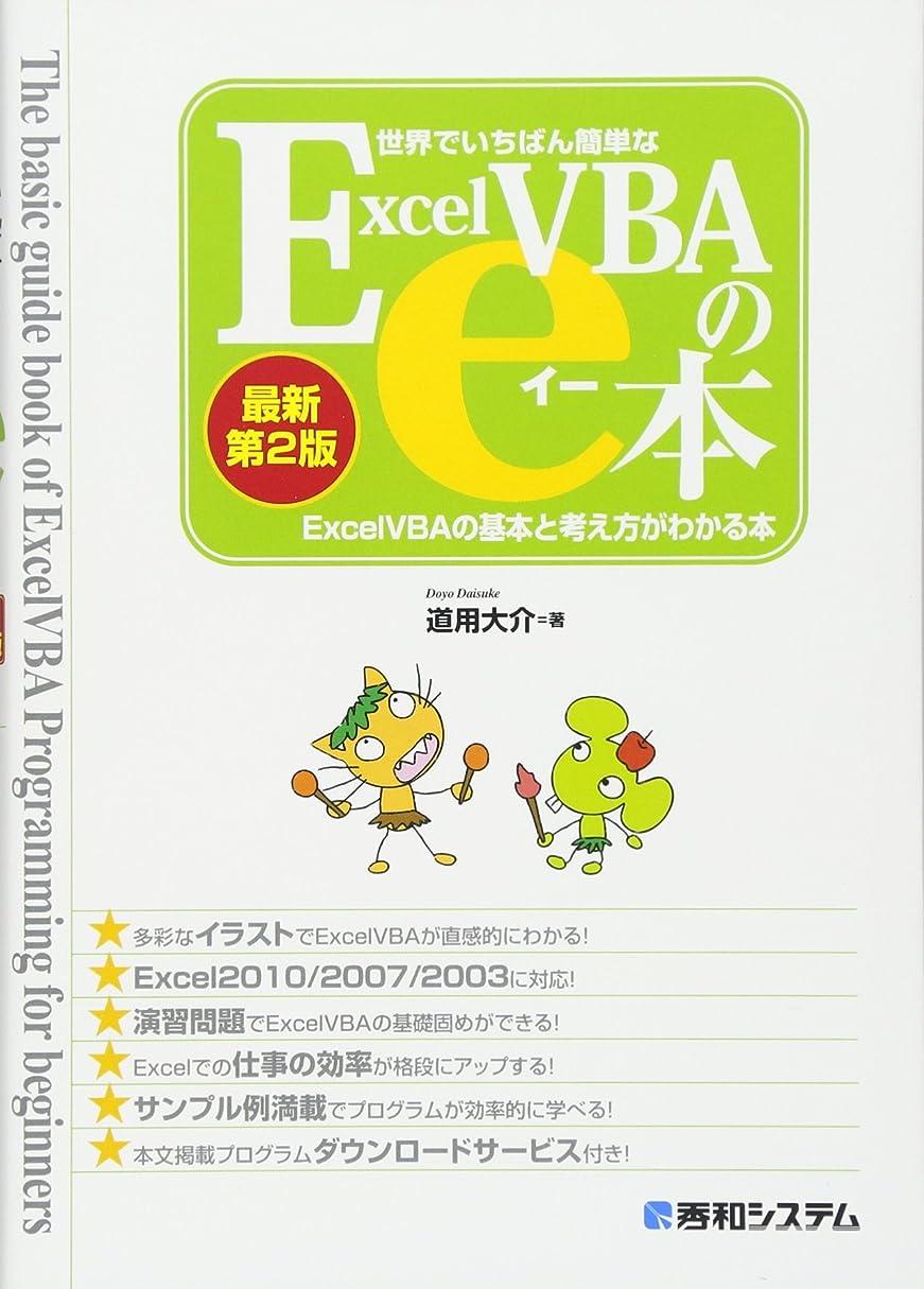 ヒステリック埋める遠足世界でいちばん簡単なExcelVBAのe本[最新第2版]ExcelVBAの基本と考え方がわかる本