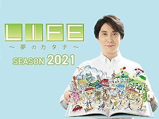 LIFE ~夢のカタチ~ SEASON2021