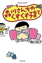 表紙: 節約一家 森川さんちのくすくす子育て (バンブーコミックス すくパラセレクション) | 森川弘子