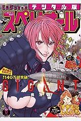 ビッグコミックスペリオール 2021年17号(2021年8月12日発売) [雑誌] Kindle版