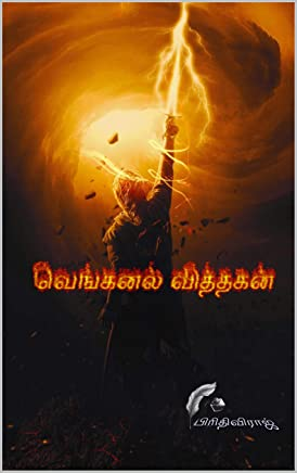 Tamil Historical Fiction: Buy Tamil Historical Fiction online at