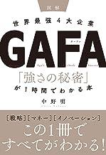 表紙: 図解 世界最強4大企業GAFA 「強さの秘密」が1時間でわかる本 | 中野 明