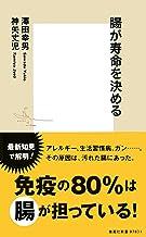 表紙: 腸が寿命を決める (集英社新書) | 澤田幸男
