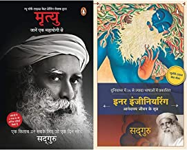 Mrityu: Jaanen Ek Mahayogi Se (Hindi Translation of Bestselling Title Death by Sadhguru)+Inner Engineering/इनर इंजीनियरिंग...