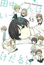 田中くんはいつもけだるげ 5.5 OFFICIAL TANAKABOOK (ガンガンコミックスONLINE)