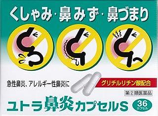【指定第2類医薬品】ユトラ鼻炎カプセル 36カプセル