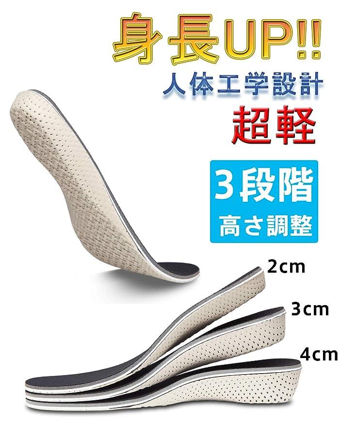 三十わがままロッカーXEVN シークレット インソール 男女兼用 身長アップ 中敷き アーチサポート 人体工学に基づいた衝撃吸収 選べる高さ3サイズ