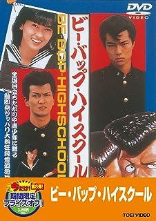 ビー・バップ・ハイスクール【DVD】