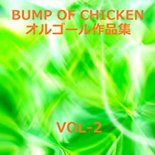 bump of chicken mp3