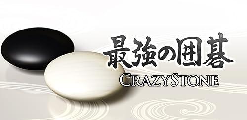 『最強の囲碁 ~Crazy Stone~』のトップ画像