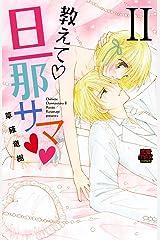 教えて・旦那サマ【電子単行本】 2 (MIU 恋愛MAX COMICS) Kindle版