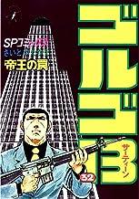 表紙: ゴルゴ13(32) (コミックス単行本) | さいとう・たかを