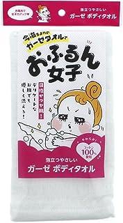 横田タオル ガーゼ ボディタオル グリーン 約34×90cm おふるん女子 優しい泡立ち
