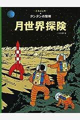 月世界探険 (タンタンの冒険) ハードカバー