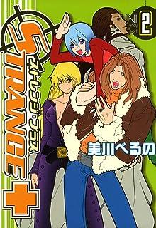 ストレンジ・プラス: 2 (ZERO-SUMコミックス)
