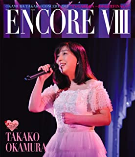 "ENCORE VIII OKAMURA TAKAKO CONCERT 2015 ""T's GARDEN ~渋谷公会堂 FINAL~"" [Blu-ray]"