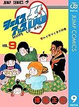表紙: シェイプアップ乱 9 (ジャンプコミックスDIGITAL) | 徳弘正也