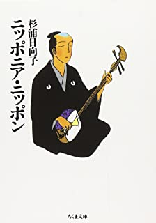 ニッポニア・ニッポン (ちくま文庫)