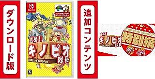 進め! キノピオ隊長 + 特別編 セット【Nintendo Switch】|オンラインコード版